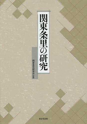 関東条里の研究/関東条里研究会【合計3000円以上で送料無料】