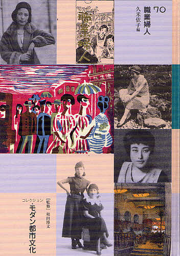 【100円クーポン配布中!】コレクション・モダン都市文化 70 復刻/和田博文