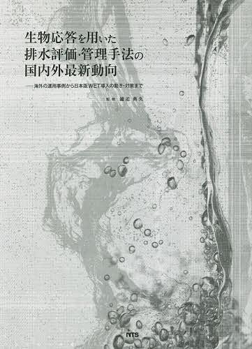 生物応答を用いた排水評価・管理手法の国内外最新動向 海外の運用事例から日本版WET導入の動き・対策まで/鑪迫典久