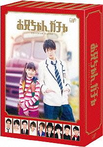【100円クーポン配布中!】お兄ちゃん、ガチャ DVD-BOX 豪華版/鈴木梨央