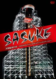 【100円クーポン配布中!】SASUKE 30回記念DVD ~SASUKEヒストリー&2014スペシャルエディション~