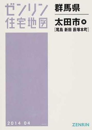 【100円クーポン配布中!】群馬県 太田市 西 尾島・新田
