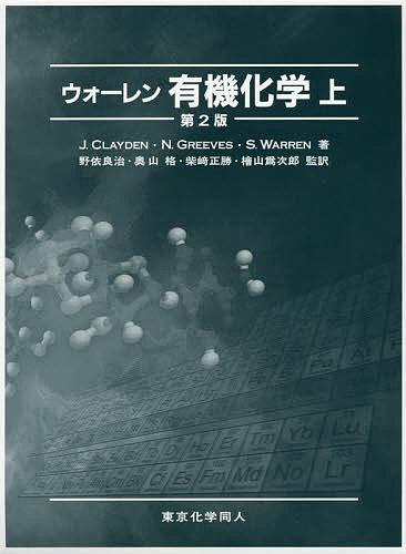 ウォーレン有機化学 全品最安値に挑戦 上 J.CLAYDEN S.WARREN 再販ご予約限定送料無料 3000円以上送料無料 N.GREEVES