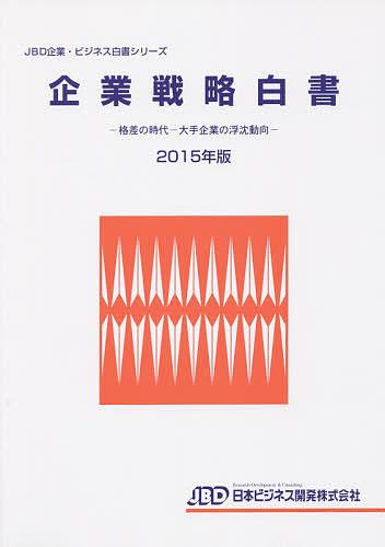 【店内全品5倍】企業戦略白書 2015年版【3000円以上送料無料】