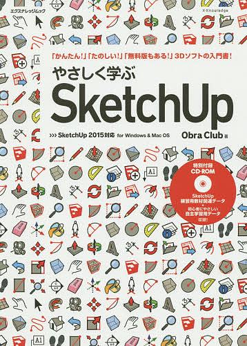 エクスナレッジムック おしゃれ やさしく学ぶSketchUp 大幅にプライスダウン ObraClub 3000円以上送料無料