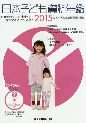 日本子ども資料年鑑 2015/日本子ども家庭総合研究所