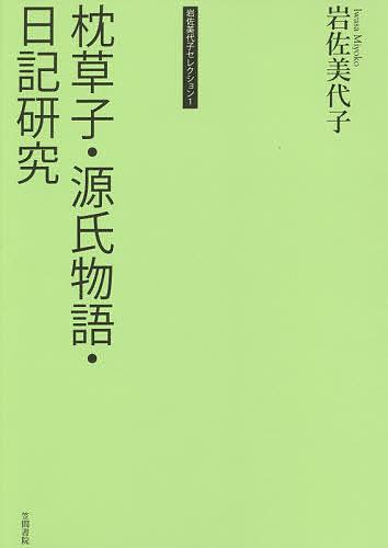 【100円クーポン配布中!】岩佐美代子セレクション 1/岩佐美代子