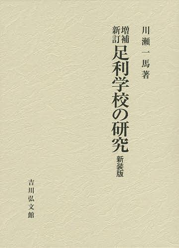 【100円クーポン配布中!】足利学校の研究 新装版/川瀬一馬