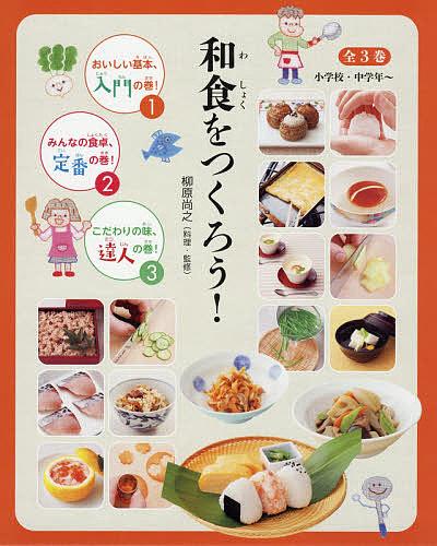 【100円クーポン配布中!】和食をつくろう! 3巻セット/柳原尚之