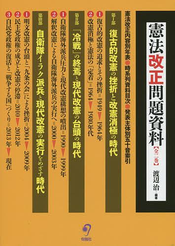 憲法改正問題資料 2巻セット/渡辺治
