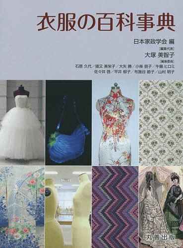 【100円クーポン配布中!】衣服の百科事典/日本家政学会