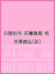 【100円クーポン配布中!】白隠和尚 荊叢毒蘂 乾/芳澤勝弘