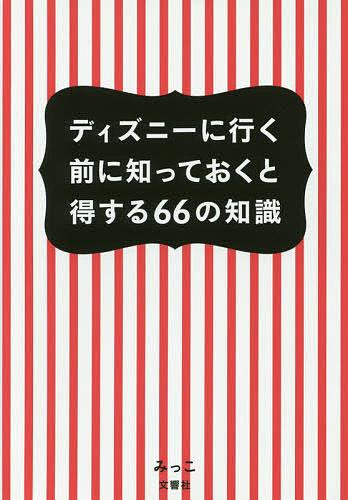 新作通販 ディズニーに行く前に知っておくと得する66の知識 みっこ 旅行 3000円以上送料無料 ●手数料無料!!