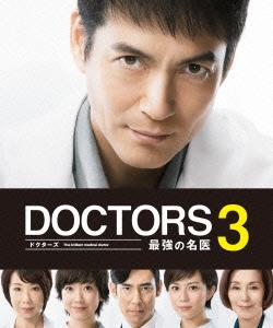 【100円クーポン配布中!】DOCTORS 3 最強の名医 DVD-BOX/沢村一樹