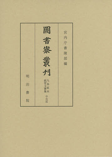 圖書寮叢刊 九条家本紙背文書集/宮内庁書陵部