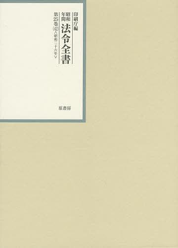 【店内全品5倍】昭和年間法令全書 第25巻-42/印刷庁【3000円以上送料無料】