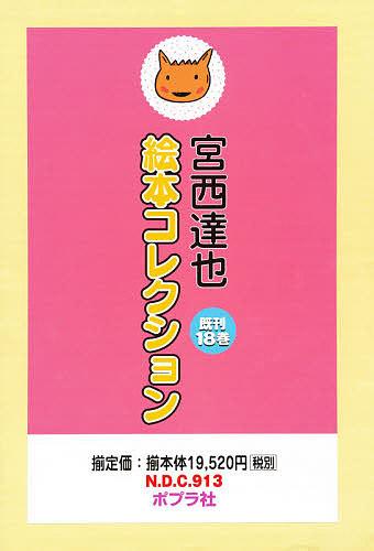 【店内全品5倍】宮西達也絵本コレクション 既18巻【3000円以上送料無料】
