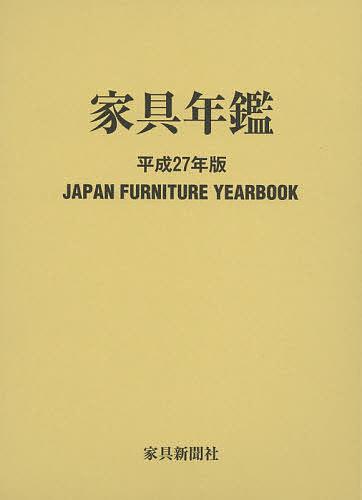 【100円クーポン配布中!】家具年鑑 平成27年版