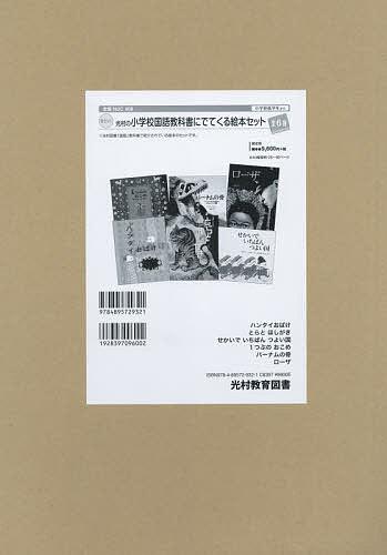 【100円クーポン配布中!】光村の小学校国語教科書にでてくる絵本セット 6巻セット/トム・マックレイ