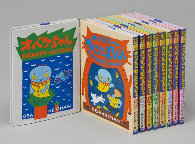 【100円クーポン配布中!】オバケちゃんの本 既刊9冊