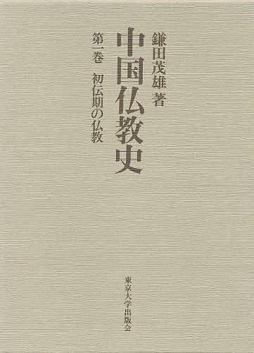 【100円クーポン配布中!】中国仏教史 第1巻/鎌田茂雄