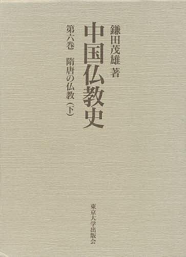 【100円クーポン配布中!】中国仏教史 第6巻/鎌田茂雄