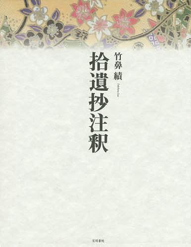 【100円クーポン配布中!】拾遺抄注釈/竹鼻績