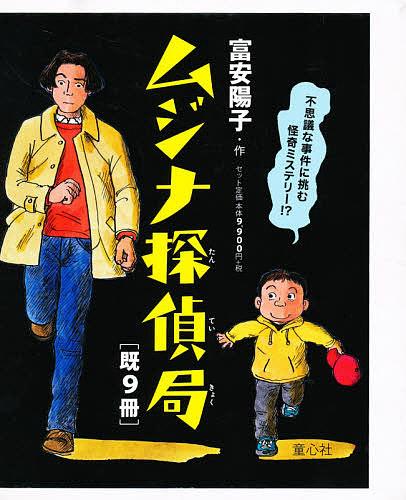 ムジナ探偵局 9巻セット/富安陽子