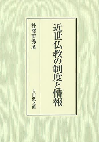 近世仏教の制度と情報/朴澤直秀