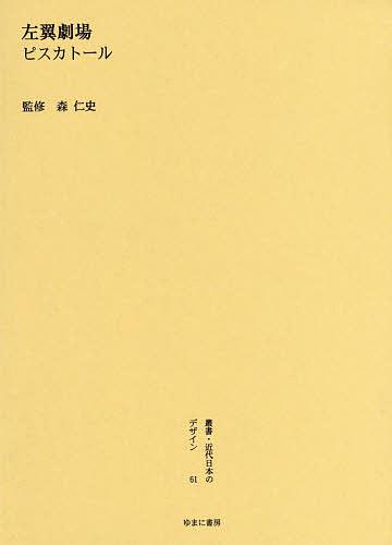 叢書・近代日本のデザイン 61 復刻版/森仁史【合計3000円以上で送料無料】