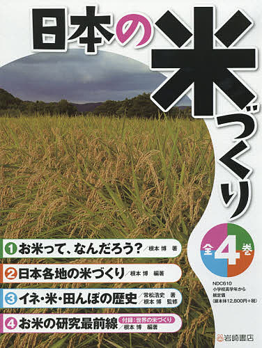 【100円クーポン配布中!】日本の米づくり 4巻セット/根本博
