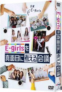 【100円クーポン配布中!】E-girlsを真面目に考える会議 DVD-BOX/E-girls