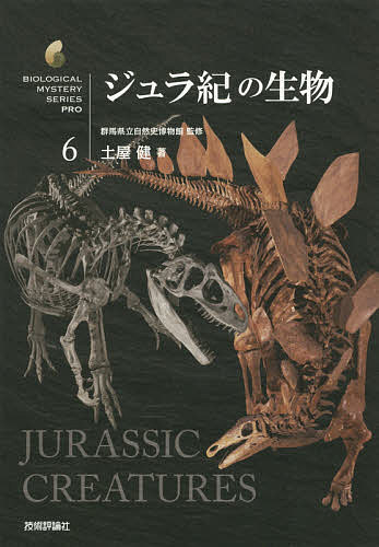 生物ミステリーPRO 6 新色追加 ジュラ紀の生物 期間限定お試し価格 3000円以上送料無料 群馬県立自然史博物館 土屋健