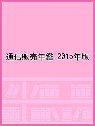 【100円クーポン配布中!】通信販売年鑑 2015年版