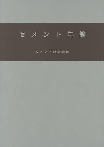 【100円クーポン配布中!】セメント年鑑 第67巻(2015)/セメント新聞社編集部