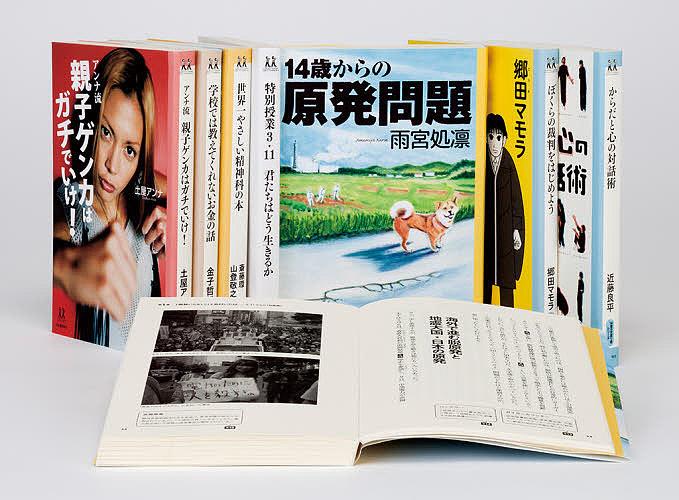 最新 海外輸入 14歳の世渡り術PART5 全7 3000円以上送料無料