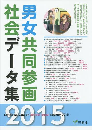 【100円クーポン配布中!】男女共同参画社会データ集 2015