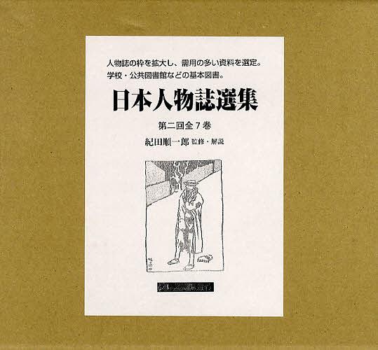 【100円クーポン配布中!】日本人物誌選集 第2回 全7巻
