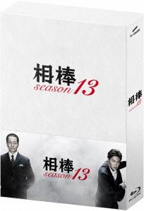 【100円クーポン配布中!】相棒 season13 ブルーレイBOX(Blu-ray Disc)/水谷豊/成宮寛貴