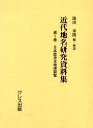 【100円クーポン配布中!】近代地名研究資料集 第1巻 復刻/池田末則