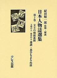 【100円クーポン配布中!】日本人物誌選集 第3巻 復刻/紀田順一郎