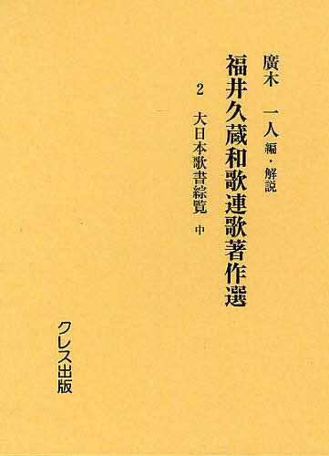 【100円クーポン配布中!】福井久蔵和歌連歌著作選 2 復刻版/福井久蔵/廣木一人