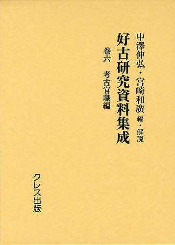 好古研究資料集成 巻6 復刻/中澤伸弘/・解説宮崎和廣