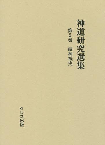 神道研究選集 第2巻【合計3000円以上で送料無料】