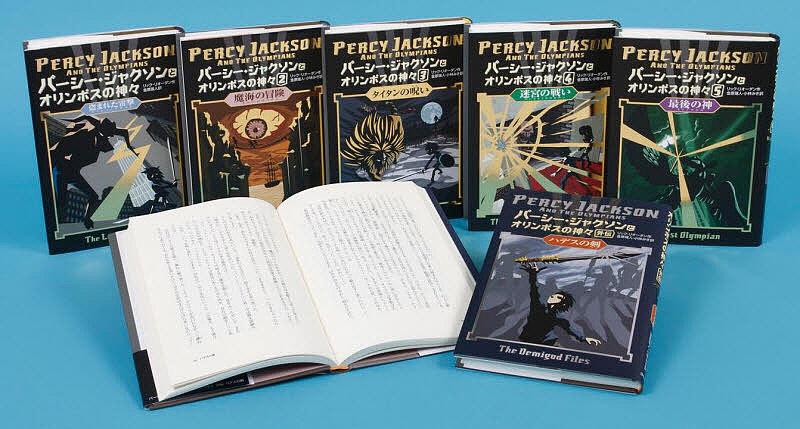 【100円クーポン配布中!】完結パーシージャクソンとオリンポス 全6