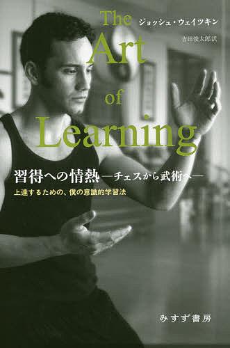 習得への情熱 チェスから武術へ 上達するための 僕の意識的学習法 爆買いセール 3000円以上送料無料 爆安 ウェイツキン ジョッシュ 吉田俊太郎