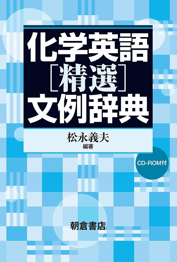 【100円クーポン配布中!】化学英語〈精選〉文例辞典/松永義夫