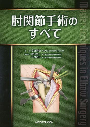 【店内全品5倍】肘関節手術のすべて/今谷潤也【3000円以上送料無料】
