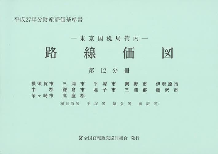 路線価図 東京国税局管内 平成27年分第12分冊 財産評価基準書