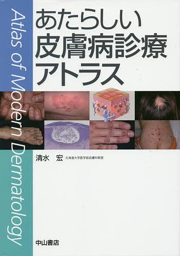 あたらしい皮膚病診療アトラス/清水宏【合計3000円以上で送料無料】